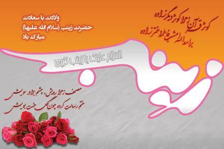 کارت پستال تبریک ولادت حضرت زینب «س»