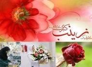 پیامک تبریک میلاد حضرت زینب (س)