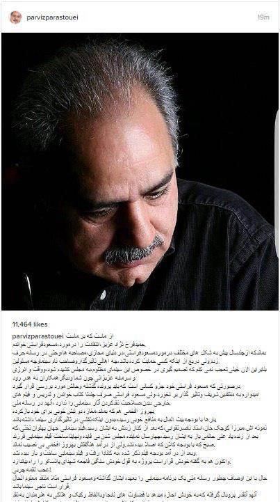 اظهارات جنجالی پرویز پرستویی درباره برنامه هفت