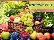 میوه ها را حتما با شکم خالی بخورید