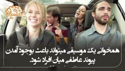 دانستنی های علمی و جالب در قاب عکس اسفند ماه