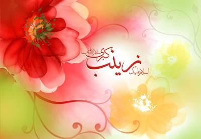 شعرهای ناب تبریک میلاد حضرت زینب (س)