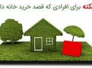 نکات مهم که باید قبل از خرید خانه بدانید