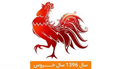 طالع بینی و فال مخصوص سال خروس 1396