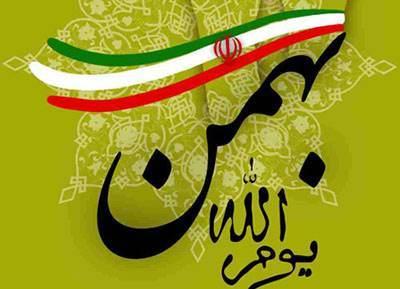 کارت پستال 22بهمن انقلاب اسلامی ایران