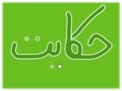 دو حکایت زیبا از گلستان پربار سعدی