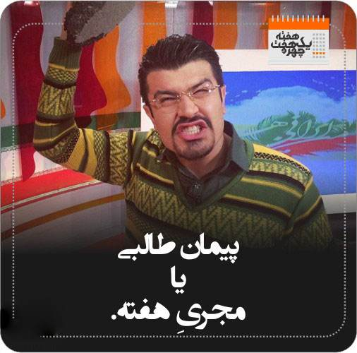 چهره های خبرساز ایرانی در هفته اخیر