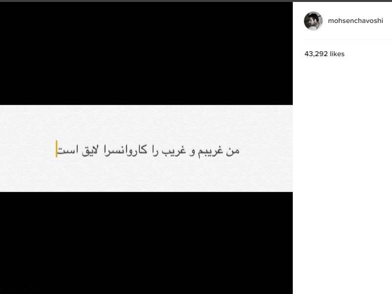 واکنش محسن چاوشی درباره توهین شهرام آذر