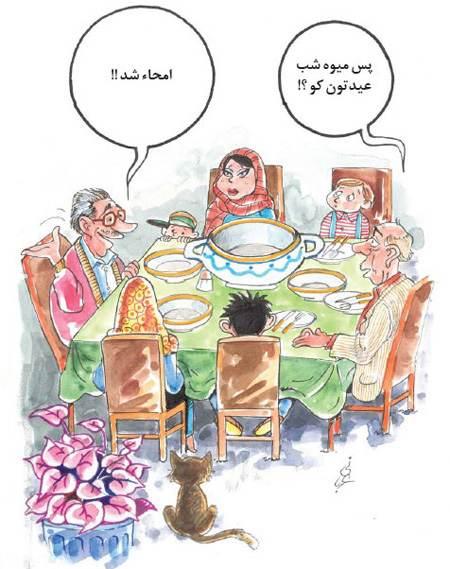 کاربکاتورهای خنده دار با موضوع عید نوروز 96