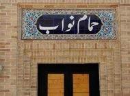 نگاهی به حمام نواب باقیمانده دوره قاجار