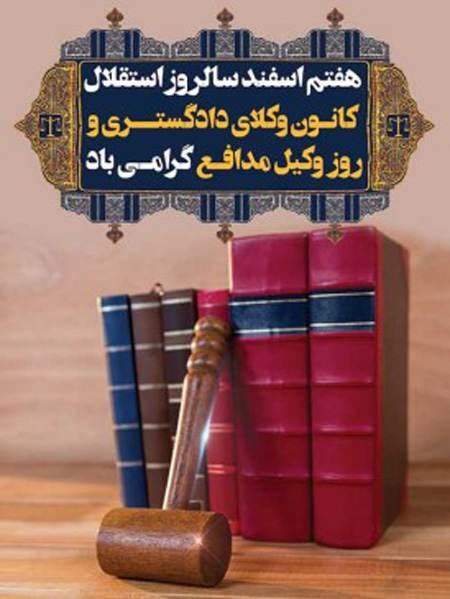 کارت پستال برای تبریک روز وکیل 7 اسفند