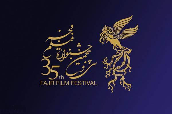 برندگان سیمرغ های بلورین جشنواره فجر معرفی شد