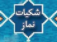 دعا جهت رفع شکیات در هنگام نماز خواندن