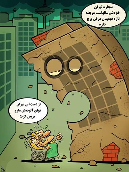 برترین کاریکاتورهای روز با موضوعات مختلف