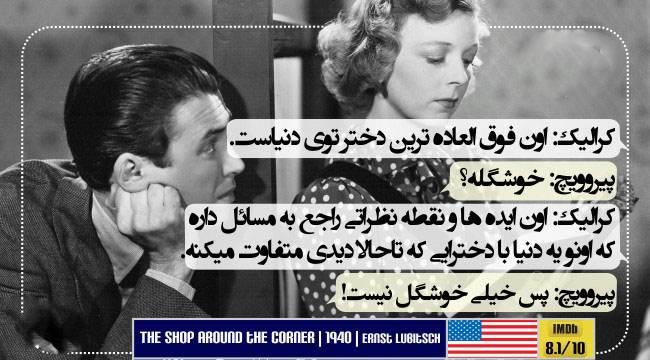 برترین دیالوگ های تاریخ سینمای ایران و جهان اسفند