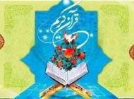 درباره جایگاه ویژه زن در قرآن کریم