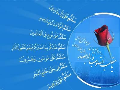 هفت سین قرآن و سوره هایی که با سلام آغاز شده اند