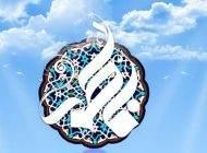 آراستگی و محبت به همسر در حضرت زهرا (س)