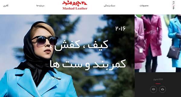 سوپراستارها در دنیای بزرگ چرم ایران