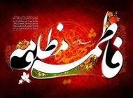 اشعار تسلیت شهادت غم انگیز حضرت زهرا (س)