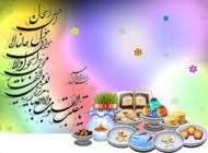 اس ام اس طنز عید نوروز جدید و خواندنی