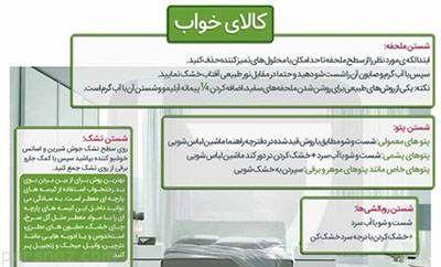 خانه تکانی اتاق خواب را این گونه انجام دهید