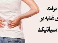 بهترین روش ها برای تسکین درد سیاتیک