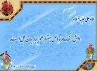 احادیث امام علی درباره کسب علم و دانش