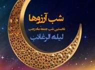 چرا نخستین شب جمعه ماه رجب لیلة الرغائب نام دارد؟
