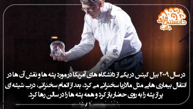 دانستنی های علمی جالب و خواندنی روز اسفند