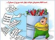 کاریکاتورهای جالب و دیدنی چهارشنبه سوری