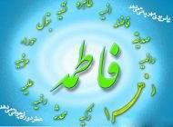 با القاب و کنیه های حضرت زهرا (س) آشنا شویم