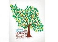 کارت پستال های زیبای روز درخت کاری 15 اسفند