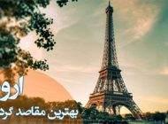 برترین مکان های گردشگری اروپا در عید نوروز