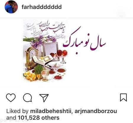 اخبار بازیگران و ستاره های ایرانی در عید نوروز 96