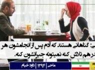 دیالوگ های ماندگار و زیبای تاریخ سینمای ایران و جهان