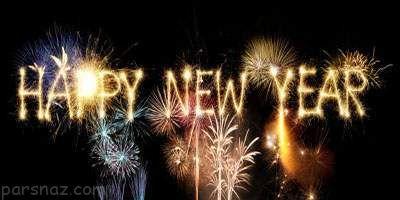 سال جدید را این گونه از آن خود کنید