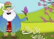 اس ام اس های خنده دار و سوژه عید نوروز 96