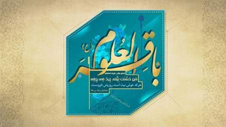 کارت پستال تبریک میلاد امام محمد باقر (ع)