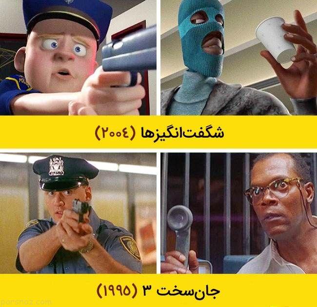 تقلید انیمیشن های معروف از فیلم های هالیوودی