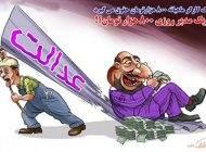 کاریکاتورهای جدید درباره حقوق های نجومی