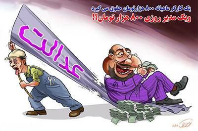 متن های عاشقانه حقوقی کاریکاتورهای جدید درباره حقوق های نجومی