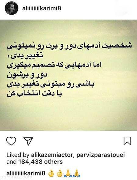 سوژهای جالب از بازیگران و هنرمندان ایرانی (229)