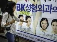 15 حقیقت جالب درباره مردان و زنان کره ای