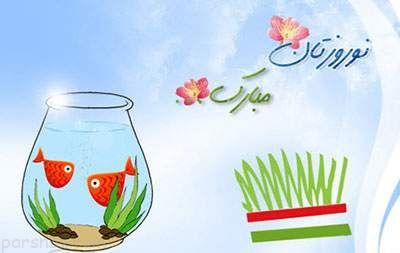 عکس برای تبریک گفتن عید نوروز سال 96