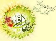 اس ام اس برای تبریک ولادت امام محمد باقر (ع)