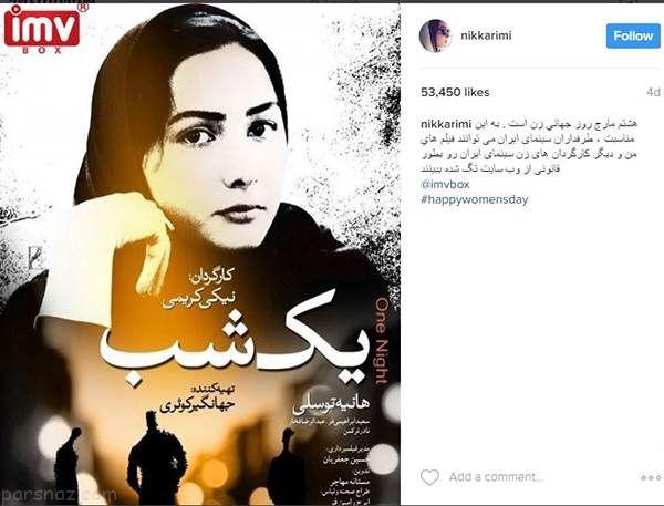 نگاهی به پست های جنجالی اینستاگرام افراد مشهور ایرانی