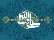 سخن امام علی (ع) درباره رفتار مناسب با دیگران