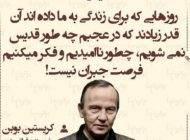 دلنوشته از سخنان بزرگان جهان در قاب هایلایت (77)