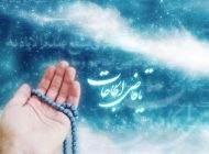 خواندن دعایی برای دور کردن اضطراب در افراد